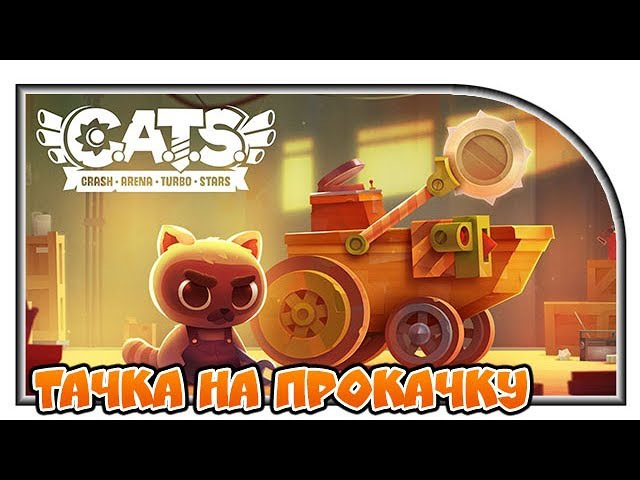 Тачка на прокачку! Cats: Crash Arena Turbo Stars MobileGames Серия 2