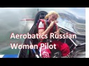 Aerobatics S. Kopanina Woman Pilot From the Cockpit View Russian Aerobatic Pilot Video prohibitively
