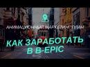 B-EPIC. ПЕРВЫЙ АНИМАЦИОННЫЙ МАРКЕТИНГ ПЛАН bEpic. НУРЛАН ТЮЛЮБАЕВ
