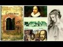 Аудио с картинками Уильям Шекспир Сонеты Shekspir Soneti