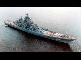 Убийца авианосцев атомный ракетный крейсер «Петр Великий»