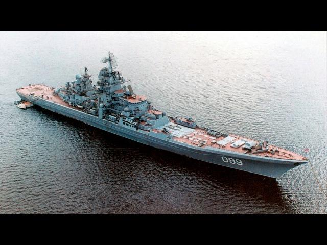 Убийца авианосцев атомный ракетный крейсер Петр Великий