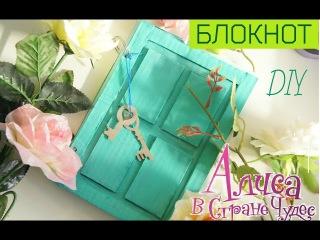 DIY блокнот своими руками без сшивания Алиса в стране чудес