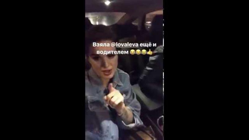 Ксения Бородина наняла водителя чтобы спокойно петь в машине 26 04 2017