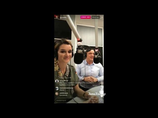 Ксения Бородина и Курбан Омаров в прямом эфире Instagram 24 04 2017 Love Radio