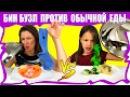 Обычная Еда против Бин Бузлд Челлендж Challenge Часть 1 Вики Шоу