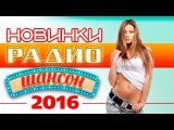 Новинки Радио Шансон 2016  Novelty Radio Chanson 2016