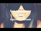 Бьянка - Без Сомнения. Текст песни (слова)