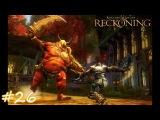 Kingdoms of Amalur Reckoning #26 Герой и Дева