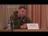 Диалог с Главой Республики Александром Захарченко