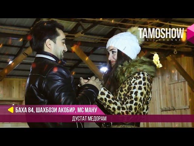 Баха84, Шахбоз ва МС Ману (BK-Pro) - Дустат медорам (премьера клипа, 2017)
