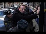 Задержание Алексея Навального на митинге на 26 марта в Москве