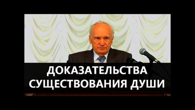 Алексей Осипов: ДОКАЗАТЕЛЬСТВА СУЩЕСТВОВАНИЯ ДУШИ 03.05.2017