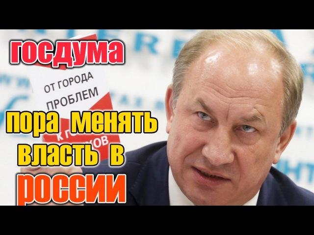 📌 Депутат Госдумы РАШКИН не стесняясь открыто мочит правительство Медведева ❗️