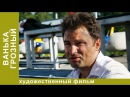 Ванька Грозный Фильм Комедийная Мелодрама Амедиа StarMedia