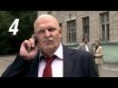 Загадка для Веры. Серия 4 2011 Детектив, триллер @ Русские сериалы