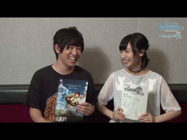 Yamashita Daiki Sakura Ayane (Chain Chronicle: Hekuseitasu no hikari)