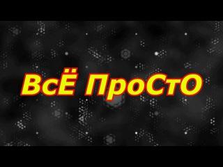 Видео от игрока 666_БЛЭЙД_666