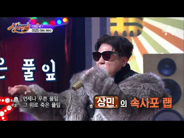 스페셜 MC 이상민, 아드레날린 과다분비 속사포 랩