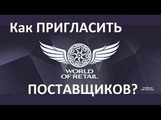 Vertera® площадка Мир Торговли | World of Retail | Как пригласить поставщика?