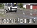 ПРОБЛЕМА БИЙСКОЙ ДОРОГИ У 6-Й КОТЕЛЬНОЙ!!!