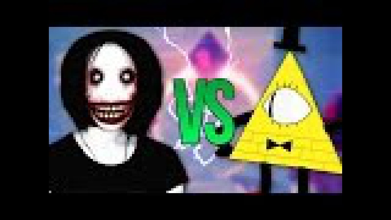 ДЖЕФФ УБИЙЦА VS БИЛЛ ШИФР | СУПЕР РЭП БИТВА | Jeff The Killer ПРОТИВ Bill Cipher Граивти