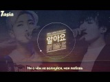 LYRIC VIDEO Rap Monster &amp Jungkook - I know РУС.САБ