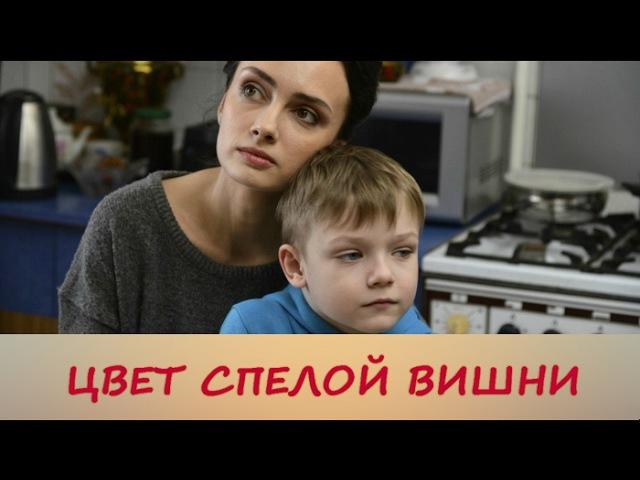 Цвет спелой вишни. Новый фильм, мелодрама. 2 часть (2017) @ Русские сериалы