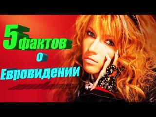 5 фактов о ЕВРОВИДЕНИИ, о которых вы не знали/ 5 facts about the EUROVISION song contest