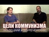 О целях коммунизма. Лекс Кравецкий и Олег Двуреченский