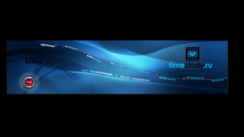 СТРЕТЧИНГ в женские дни! Прямой эфир с Екатериной Фирсовой на timestudy.ru