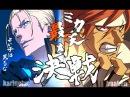 Haaken(SO) vs Karinchu(JO) 2017 GGXrdR 第二回ミカド天下一武道会 2月11日(土) Heart League 第五回戦 ハーケン(SO) 235