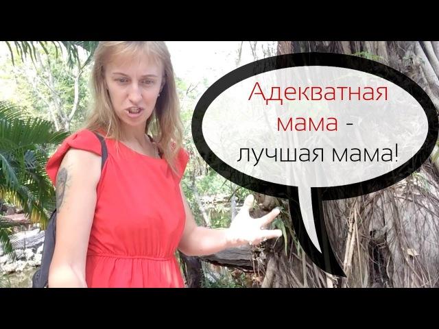 Адекватная мама - лучшая мама!   Почему важно быть адекватной и как такой стать?