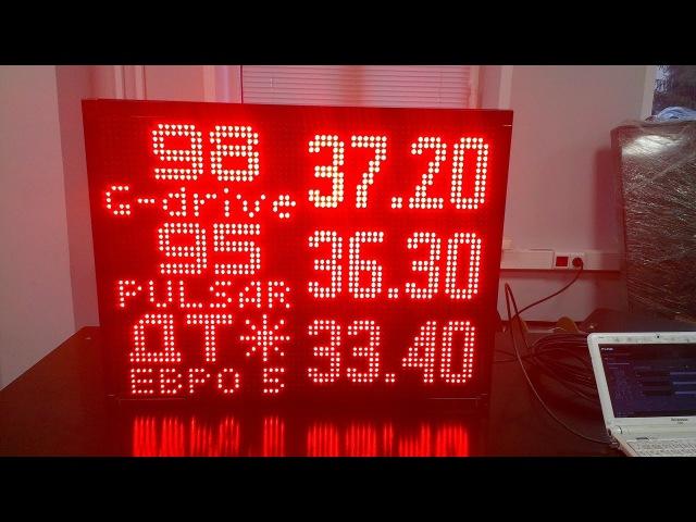 Информационное табло ITLINE ТК-А23.3 для операторной АЗС с ПО