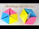 Оригами из бумаги Гексафлексагон Движущиеся оригами антистресс