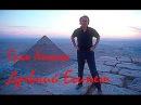 Грэм Хэнкок - Древний Египет