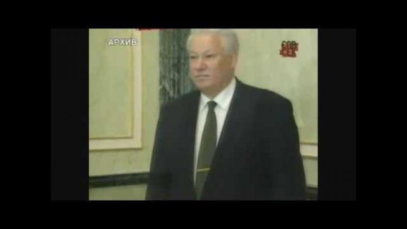 РАССЕКРЕЧЕНОЕ ВИДЕО. Ельцин «Бегите скорее»
