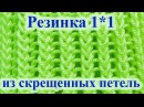 Интересная резинка спицами 1 на 1 - секрет в способе захвата петли за переднюю или...