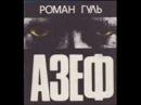 Гуль Роман Азеф Терновкий Е аудиокнига история 2014 2 2