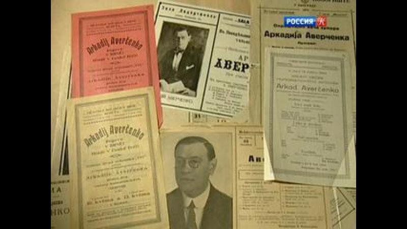 Аркадий Аверченко. Человек, который смеялся.