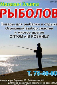 Магазин рыболов элит в вологде