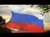 Гимн Российской Федерации (1991 - 2000)