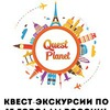 QuestPlanet - квест-экскурсии по 16 городам