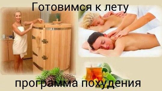 Похудение спа процедуры