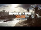 [RU] ⭐️ Первый взгляд   Неделя халявы   Battlefield 4