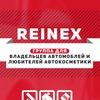 Детейлинг центр Reinex в Екатеринбурге