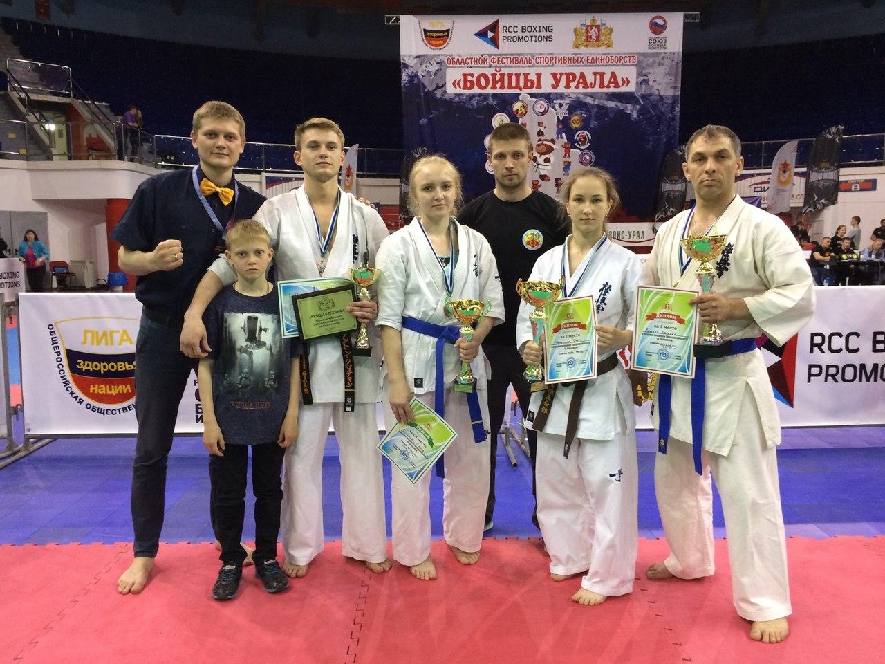 Открытый Чемпионат Свердловской области по Киокусинкай