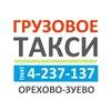 Грузовое такси 237-137 - Орехово-Зуево