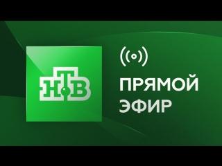 Прямой эфир телеканала НТВ