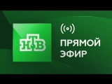 Прямой эфир телеканала «НТВ»